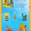 เลโก้ สปอนจ์บ๊อบ+สควิดเวิร์ด [Nickelodeon] thumbnail 5