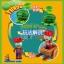 เลโก้ซอมบี้ แตงโม+ซอมบี้ กล่องเล็ก [Plants vs. Zombie] thumbnail 3