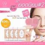 Avari Milk Cleansing 30g. 4 ก้อน ฟรี Avari Bubble Net 1 ชิ้น