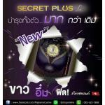 Secret Plus L กล่องดำ 1 กล่อง