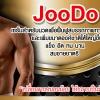 JooDoSerum