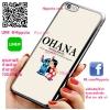 เคส ไอโฟน 6 / เคส ไอโฟน 6s สติช โอฮาน่า ครอบครัว เคสน่ารักๆ เคสโทรศัพท์ เคสมือถือ #1269