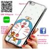 เคส ไอโฟน 6 / เคส ไอโฟน 6s โดเรม่อน บิน กินแป้งทอด เคสน่ารักๆ เคสโทรศัพท์ เคสมือถือ #1190