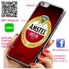 เคส ไอโฟน 6 / เคส ไอโฟน 6s โลโก้ เบียร์ อัมเทล 2 เคสสวย เคสโทรศัพท์ #1106