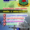 แนวข้อสอบ พนักงานราชการ ช่างกลโรงงาน กลุ่มงานเทคนิค กองบิน 2