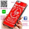 เคส ไอโฟน 6 / เคส ไอโฟน 6s ซอสศรีราชา เคสสวย เคสโทรศัพท์ #1316