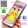 เคส ไอโฟน 6 / เคส ไอโฟน 6s ปิกาจู น่ารัก เคสน่ารักๆ เคสโทรศัพท์ เคสมือถือ #1107