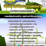 สรุปแนวข้อสอบนักทรัพยากรบุคคลปฏิบัติการ สำนักงานปลัดกระทรวงพลังงาน