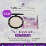 Babalah บาบาร่าแป้งพัฟ 3 ตลับ (No.19 สำหรับผิวขาวอมชมพู)
