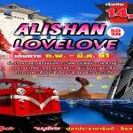 ไต้หวัน ALISHAN LOVE LOVE 5D3N 14,999
