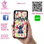 เคส Oppo A37 สติช Ohana เคสน่ารักๆ เคสโทรศัพท์ เคสมือถือ #1006