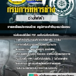 แนวข้อสอบช่างไฟฟ้า กรมการทหารช่าง