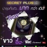 Secret Plus L กล่องดำ 3 กล่อง