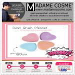 Avari Brush Cleaner ไอเทมเพื่อเอาใจคนแต่งหน้าโดยเฉพาะ กำจัดสิ่งสกปรกออกมาได้อย่างสะอาดหมดจดรวดเร็ว