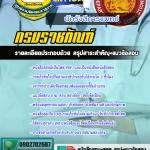 สรุปแนวข้อสอบนักรังสีการแพทย์ กรมราชทัณฑ์