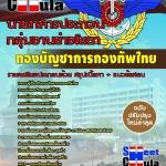 แนวข้อสอบ ช่างโยธา กองทัพไทย