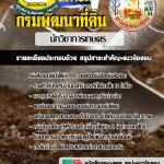 แนวข้อสอบ นักวิชาการเกษตร กรมพัฒนาที่ดิน