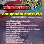 สรุปแนวข้อสอบพนักงานบริการ กรมยุทธศึกษาทหารเรือ ยศ.ทร.