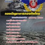 แนวข้อสอบ นายทหารประทวน กองทัพไทย