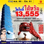 ไต้หวัน ไทจง ไทเป เหย๋ลิ่ว ผิงซี ทะเลสาบสุริยันจันทรา 13,555