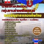 แนวข้อสอบ ช่างเครื่องยนต์ กองทัพไทย