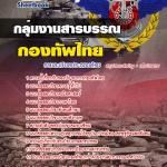 สรุปแนวข้อสอบสารบรรณ1 บก.ทท.กองบัญชาการกองทัพไทย