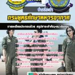 สรุปแนวข้อสอบช่างประปา กรมยุทธศึกษาทหารอากาศ