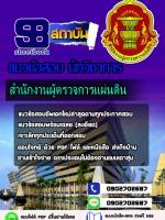 แนวข้อสอบนักวิชาการ สำนักงานผู้ตรวจการแผ่นดิน