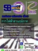 แนวข้อสอบพนักงานช่าง (โยธา) การไฟฟ้าส่วนภูมิภาค