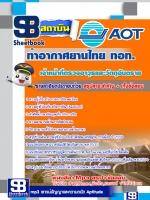 ((สรุป))แนวข้อสอบเจ้าหน้าที่ตรวจอาวุธและวัตถุอันตราย บริษัท ท่าอากาศยานไทย ทอท AOT