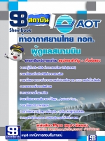 ((สรุป))แนวข้อสอบผู้ดูแลสนามบิน บริษัทการท่าอากาศยานไทย ทอท AOT