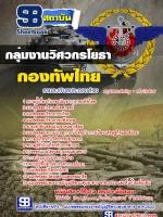 แนวข้อสอบกลุ่มงานวิศวกรโยธา กองบัญชาการกองทัพไทย