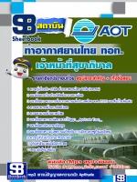 ((สรุป))แนวข้อสอบเจ้าหน้าที่สุขาภิบาล บริษัทการท่าอากาศยานไทย ทอท AOT