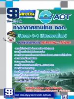 ((สรุป))แนวข้อสอบวิศวกร 3-4 (วิศวกรรมโยธา) บริษัทการท่าอากาศยานไทย ทอท AOT