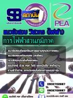 แนวข้อสอบวิศวกร (ไฟฟ้า) การไฟฟ้าส่วนภูมิภาค
