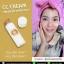 ele Chai Lai Ready Go CC Cream อีแอลอี ไฉไล ออกแดดอย่างมั่นใจ ผิวขาวกระจ่างใสเป็นธรรมชาติ thumbnail 5