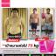 MACHA Plus มาช่า พลัส ตัวจริงเรื่องลดน้ำหนัก ไม่มีผลข้างเคียง หยุดแล้วไม่โยโย่ thumbnail 8
