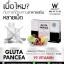 Gluta Panacea B&V By Pang กลูต้าพานาเซีย ดื้อยา ขาวยาก ผิวคล้ำมาก ผิวไหม้ ตัวเดียวครบ thumbnail 4
