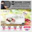 Leduma By Eve's อีฟ เลอดูมา อาหารเสริมเคลียร์สิว ผิวใส ลดการเกิดสิว ผิวเรียบเนียน thumbnail 1