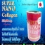 Super Nano Collagen ซุปเปอร์ นาโน คอลลาเจน ดูดซึมง่าย ไม่คาว ปลอดภัยไร้สารตกค้าง thumbnail 2
