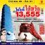 ไต้หวัน ไทจง ไทเป เหย๋ลิ่ว ผิงซี ทะเลสาบสุริยันจันทรา 13,555 thumbnail 1