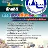 (สรุป)แนวข้อสอบนักสถิติ ททท.การท่องเที่ยวแห่งประเทศไทย