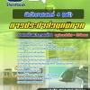 สรุปแนวข้อสอบนักวิทยาศาสตร์ 4 (เคมี) กปภ.การประปาส่วนภูมิภาค