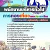 สรุปแนวข้อสอบพนักงานบริหารทั่วไป ททท.การท่องเที่ยวแห่งประเทศไทย