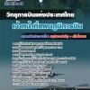 สรุปแนวข้อสอบเจ้าหน้าที่แผนภูมิการบิน บริษัท วิทยุการบินแห่งประเทศไทย จำกัด