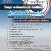 สรุปแนวข้อสอบเจ้าหน้าที่บริหารงานทั่วไป (ด้านควบคุมจราจรทางอากาศ) ATC บริษัท วิทยุการบินแห่งประเทศไทย