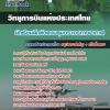 สรุปแนวข้อสอบนักเรียนฝึกหัดควบคุมจราจรทางอากาศ บริษัท วิทยุการบินแห่งประเทศไทย จำกัด
