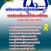 (สรุป)แนวข้อสอบพนักงานประชาสัมพันธ์ ททท.การท่องเที่ยวแห่งประเทศไทย