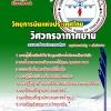 สรุปแนวข้อสอบวิศวกรอากาศยาน ATC บริษัท วิทยุการบินแห่งประเทศไทย จำกัด