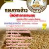 ((สรุป))แนวข้อสอบนักวิชาการเกษตร กรมการข้าว